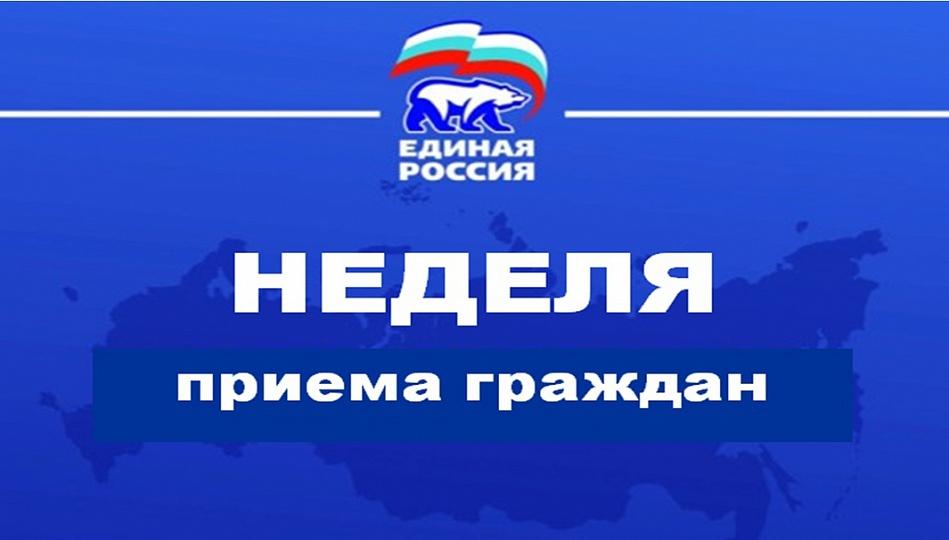 «Единая Россия» проведет неделю приемов граждан по вопросам здравоохранения