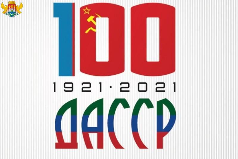 В Махачкале пройдут торжества, посвященные 100-летию со дня образования ДАССР
