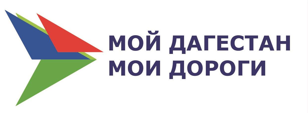 По проекту «Мой Дагестан – мои дороги» в 2020 году отремонтировано 384 улицы