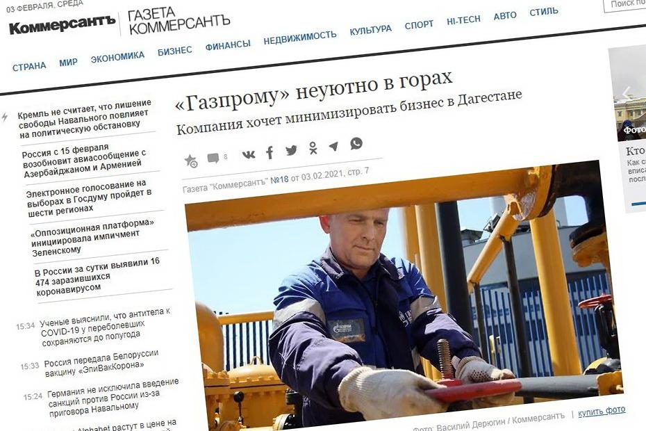 «Коммерсантъ»: «Газпром» хочет минимизировать свое присутствие в Дагестане из-за убытков