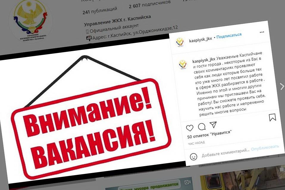Управление ЖКХ Каспийска пригласило на работу активных критиков из соцсетей