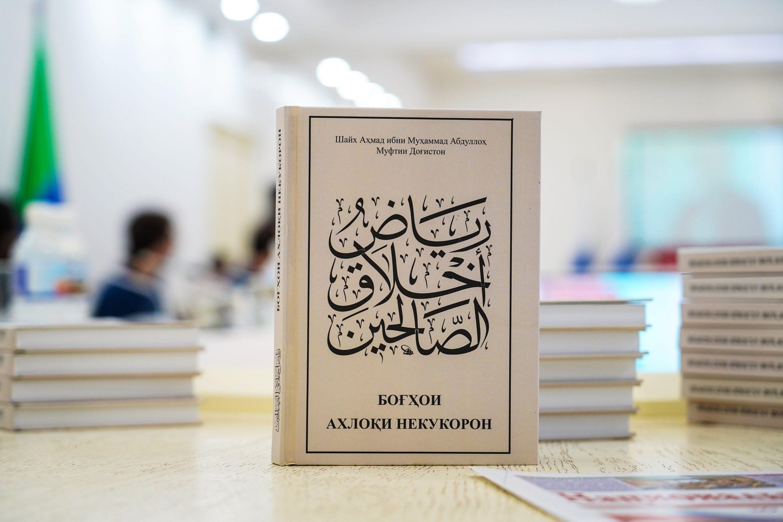 Состоялась презентация книги муфтия Дагестана «Благонравие праведников» на таджикском языке