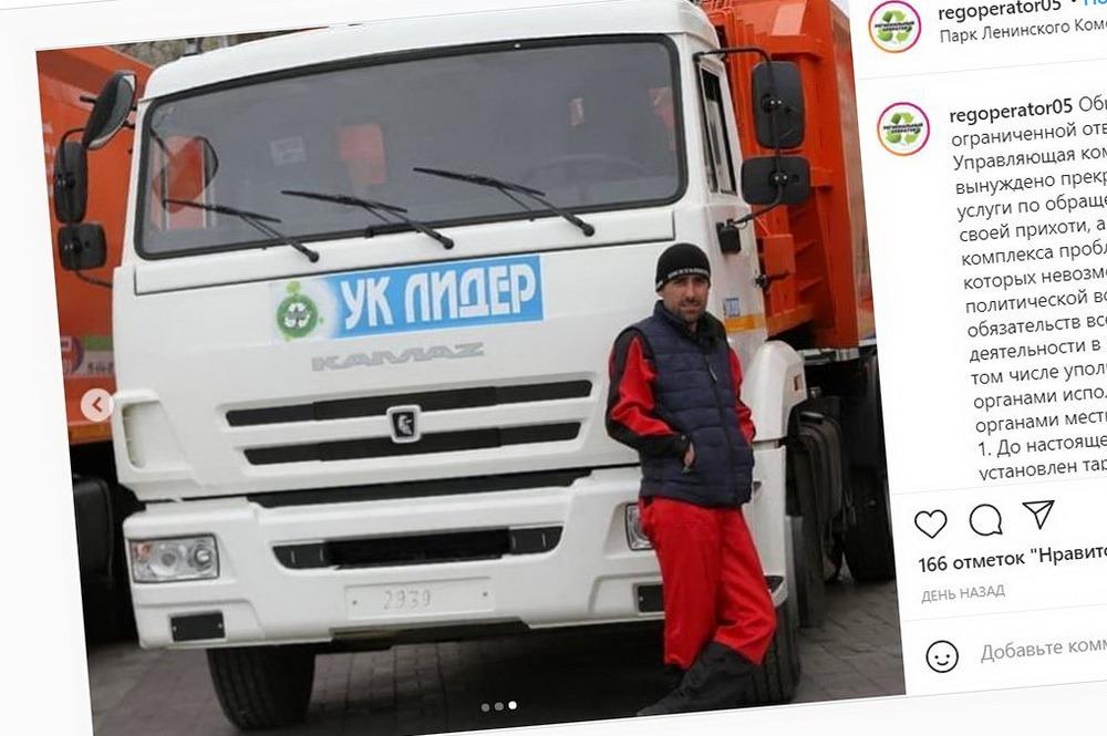 «Лидер» заявил о готовности продолжить работу, если прежний тариф на вывоз мусора будет утвержден