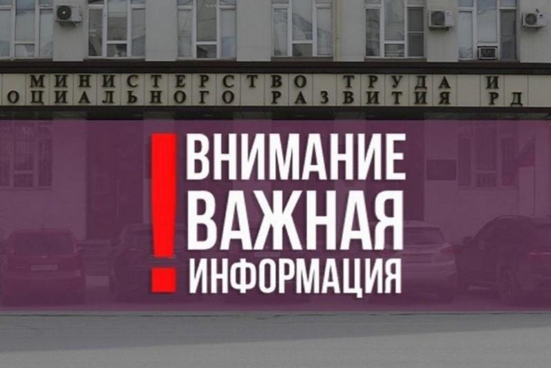 Учреждения соцзащиты минтруда Дагестана возобновляют выплату пособий