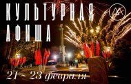 Культурная афиша (21–23 февраля)