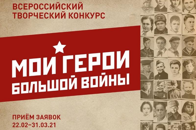 Стартовал конкурс «Мои герои большой войны»
