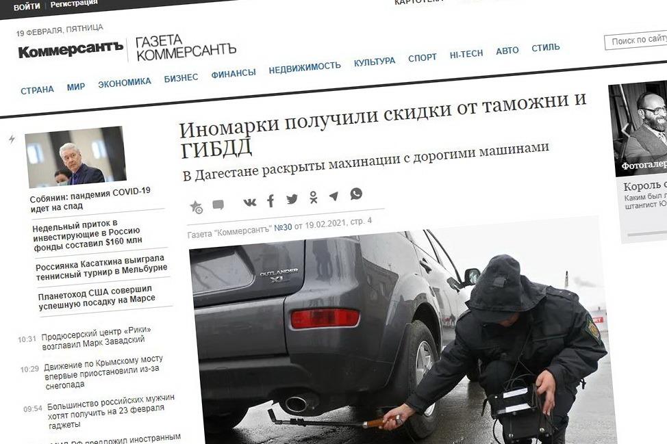 «Ъ»: в Дагестане раскрыто дело о махинациях с дорогими иномарками