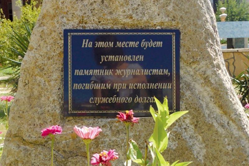 Совет при министерстве культуры Дагестана отклонил предложенные варианты памятника погибшим журналистам