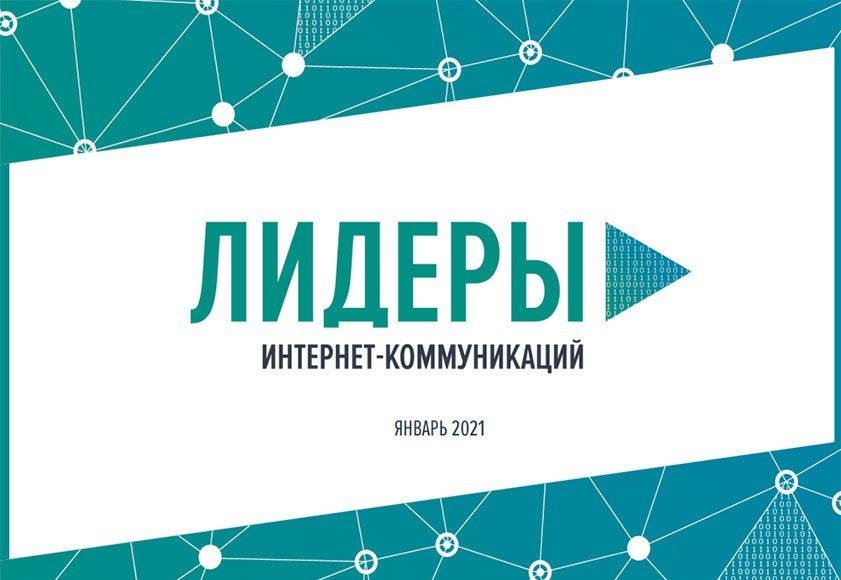 Крупнейшие российские digital-компании вошли в экспертный совет конкурса «Лидеры интернет-коммуникаций»