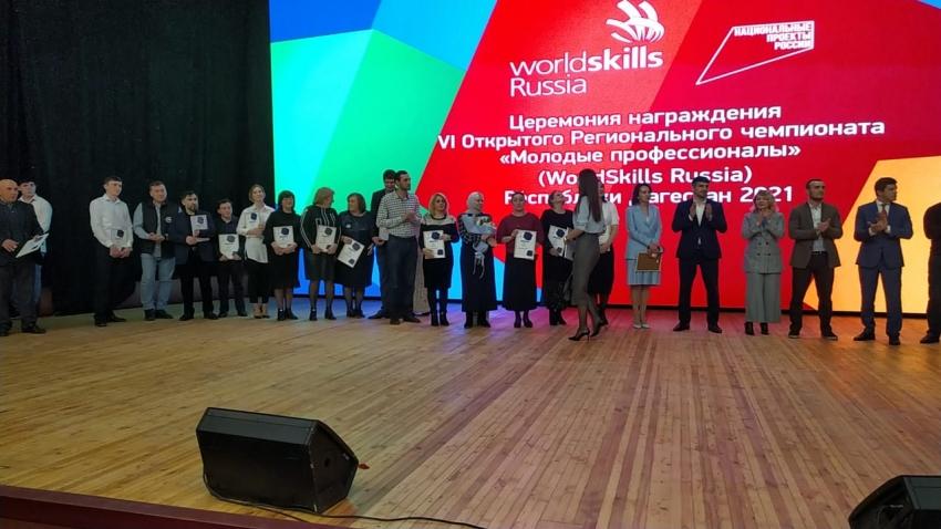В Дагестане завершился региональный чемпионат «Молодые профессионалы» (WorldSkills Russia – 2021)