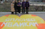 В Махачкале появился арт-объект к годовщине акции #МыВместе