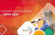 Стартовал прием заявок на участие во Всероссийском форуме работающей молодежи