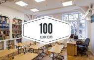 Более 140 школ участвуют в конкурсном отборе проекта «100 школ»