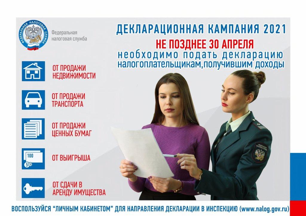 В Дагестане стартовала Декларационная кампания - 2021