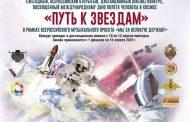 Дагестанцы приглашаются к участию во Всероссийском конкурсе «Путь к звездам!»