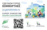 Жители Дагестана в режиме онлайн смогут выбрать территории для благоустройства