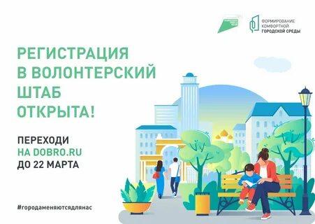 Дагестанцы могут помочь провести голосование за благоустройство общественных территорий