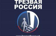 Дагестан занял третье место в рейтинге трезвости регионов России за 2020 год