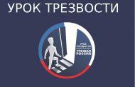 «Урок трезвости» для педагогов из Дагестана пройдет в Общественной палате России