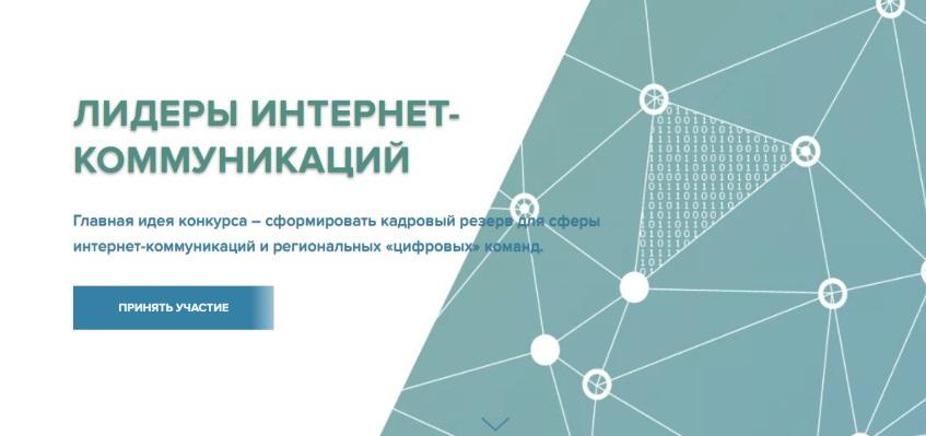Продлена регистрация на конкурс «Лидеры интернет-коммуникаций»