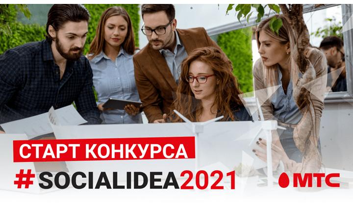 Стартовал новый сезон конкурса Social Idea 2021