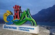 В мае в Дагестане ждут 100 тысяч туристов