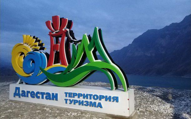 «Дагестан становится раскрученным местом»