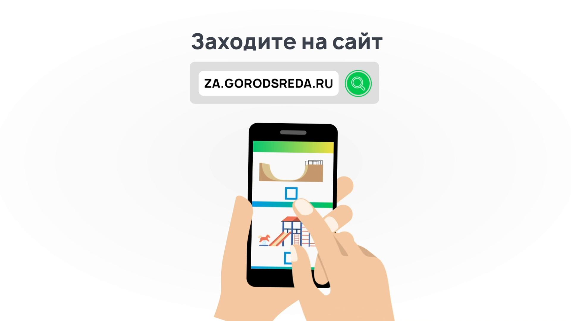 Дагестанцы смогут принять участие в голосовании по выбору территорий для благоустройства