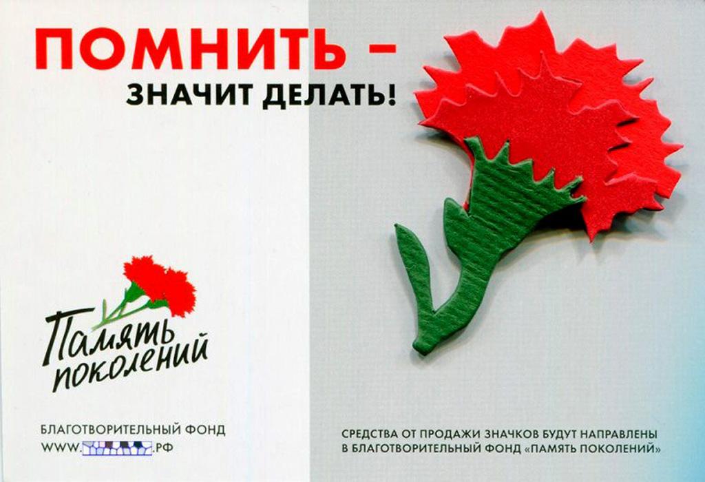 В Дагестане 1 мая стартует акция «Красная гвоздика»