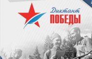 В Дагестане в преддверии Диктанта Победы состоялся флешмоб