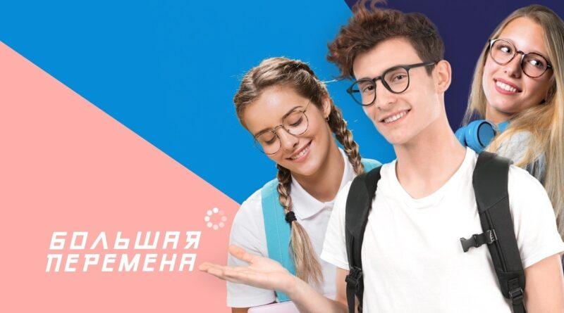 Школьники Дагестана приглашаются к участию в конкурсе «Большая перемена»