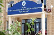 Руководители реабилитационного центра заподозрены в трудоустройстве «мертвых душ»