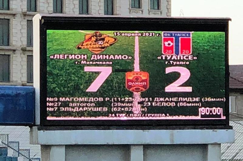 «Легион» забил семь мячей «Туапсе», хет-трик на счету Рашида Магомедова