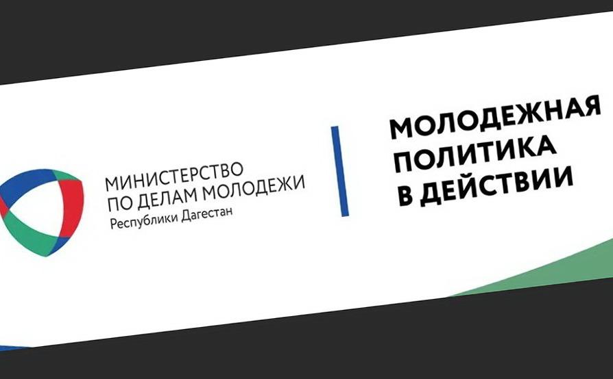 Чиновники из министерства молодежи Дагестана уличены в мошенничестве с бюджетными деньгами