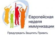 Европейская неделя иммунизации – 2021