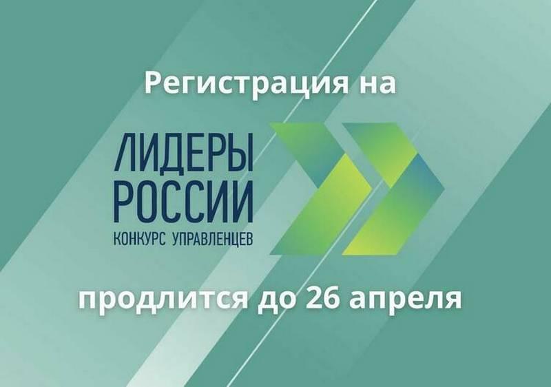 До окончания приема заявок на конкурс «Лидеры России» осталась одна неделя