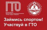 Фестиваль ГТО среди семейных команд проведут в Дагестане