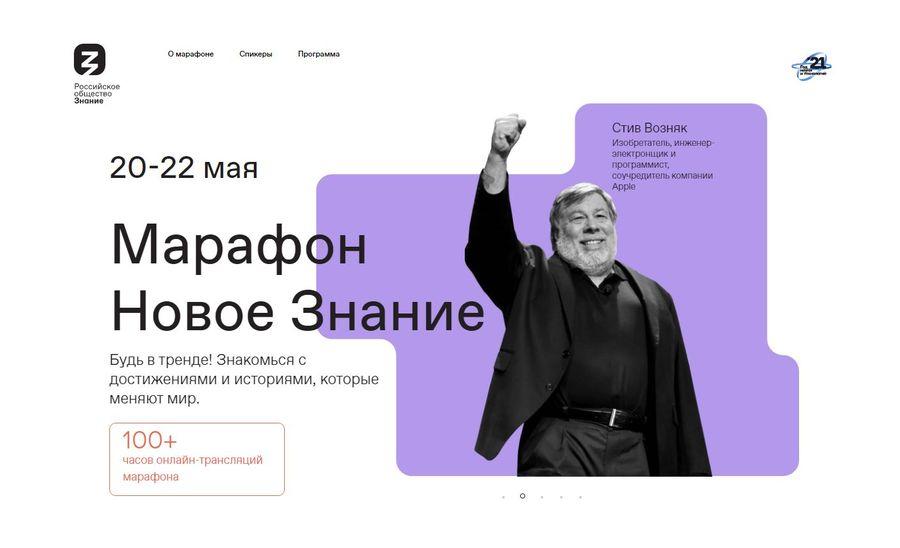 В России пройдет просветительский марафон «Новое знание»
