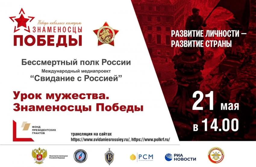 В России пройдет Всероссийский урок мужества «Знаменосцы Победы»