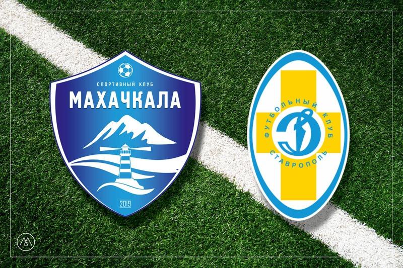 «Махачкала» разгромила ставропольское «Динамо»