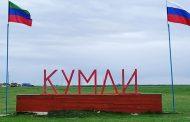 В селе Кумли Ногайского района отреставрирован обелиск погибшим в Великой Отечественной войне