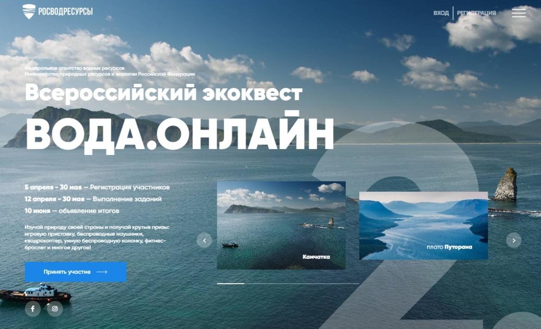 Стартовала регистрация участников экоквеста «Вода.Онлайн. 2.0»