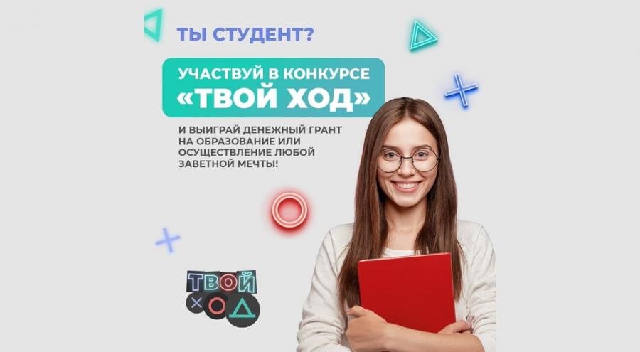 Дагестанские студенты приглашаются к участию в конкурсе «Твой ход»