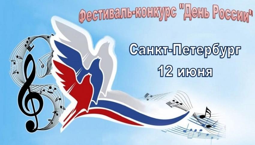 Всероссийский музыкальный фестиваль-конкурс военной и патриотической песни «День России»