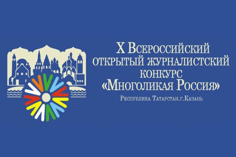 Журналисты Дагестана приглашаются к участию в конкурсе «Многоликая Россия»