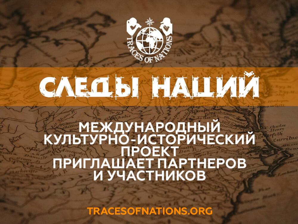 В России запущен культурно-исторический проект «Следы наций»
