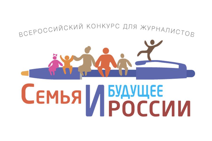 Стартовал конкурс для журналистов «Семья и будущее России» – 2021