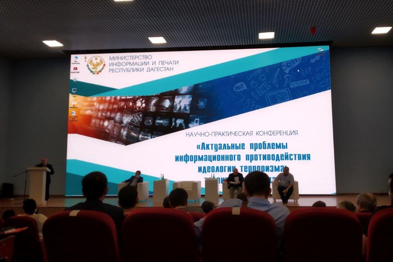 В Махачкале прошла научно-практическая конференция по теме противодействия терроризму