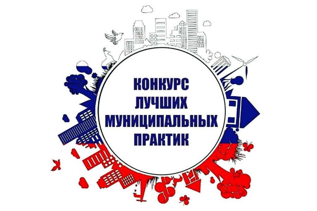 В России наградят города и села за лучшие муниципальные практики