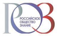 Российское общество «Знание» проведет просветительский марафон «Новое знание»